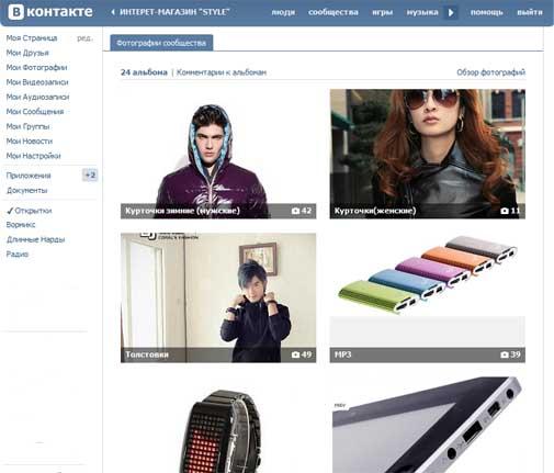 internet-magazin-vkontakte